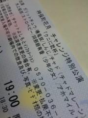 新垣直人 公式ブログ/無言発信からの笑い 画像1