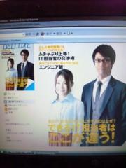 新垣直人 公式ブログ/ITで登場 画像1