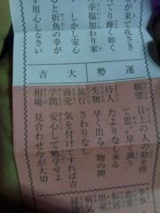 新垣直人 公式ブログ/2012年、あけましておめでとうございます! 画像3
