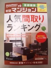新垣直人 公式ブログ/駅に潜んでます 画像1