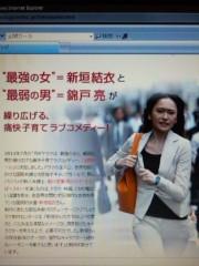 新垣直人 公式ブログ/『全開ガール』で佐藤二朗さんと再会 画像1