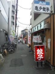 新垣直人 公式ブログ/亀戸餃子×7 画像1