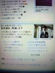 新垣直人 公式ブログ/ヤフートップに俺 画像2