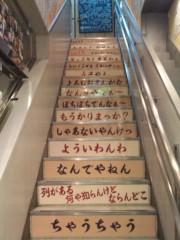 新垣直人 公式ブログ/春の回想 〜大阪〜 画像1