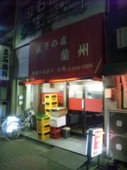 新垣直人 公式ブログ/立石で餃子 画像1