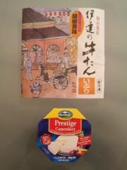新垣直人 公式ブログ/仙台みやげ 画像1
