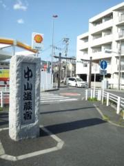 新垣直人 公式ブログ/究極のエコ旅2 画像2