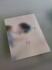 新垣直人 公式ブログ/『グッドライフ』で父親 画像1