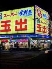 新垣直人 公式ブログ/春の回想 〜夢の国2〜 画像1