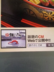 新垣直人 公式ブログ/衝撃CM 画像2