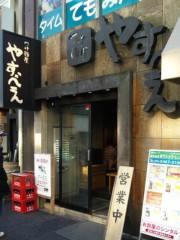 新垣直人 公式ブログ/渋谷でつけ麺♪ 画像1