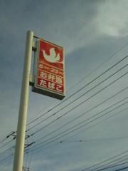 新垣直人 公式ブログ/茨城県に北海道が! 画像1