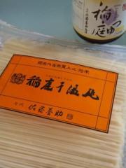 新垣直人 公式ブログ/今日のお昼ご飯 画像1