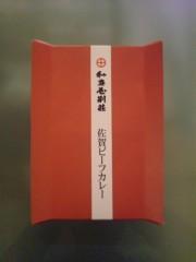新垣直人 公式ブログ/佐賀カレー 画像1