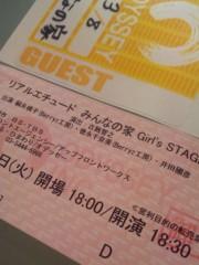 新垣直人 公式ブログ/座長とハロプロアイドルの舞台観覧 画像2
