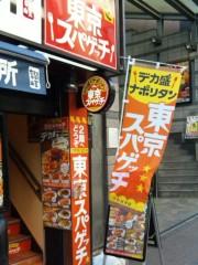 新垣直人 公式ブログ/早稲田は大盛りの町 画像1