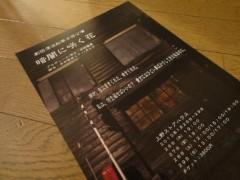 新垣直人 公式ブログ/開演前の情熱 画像3