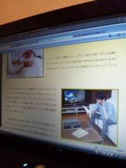 新垣直人 公式ブログ/雑誌の中で海外出張 画像3