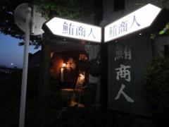 新垣直人 公式ブログ/初夏とバイク 〜日本一の晩ごはん〜 画像1