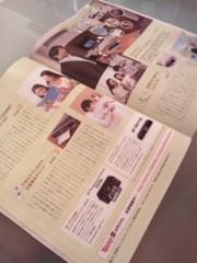 新垣直人 公式ブログ/雑誌の中で海外出張 画像1