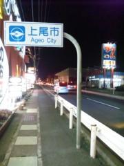 新垣直人 公式ブログ/究極のエコ旅3 画像1