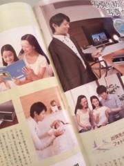 新垣直人 公式ブログ/雑誌の中で海外出張 画像2