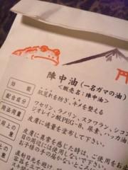 新垣直人 公式ブログ/肌荒れに効くカエル? 画像2
