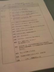新垣直人 公式ブログ/『東京03』サイコー! 画像2