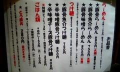 永井まどか 公式ブログ/コノ…豚野郎っ!!!!! 画像1