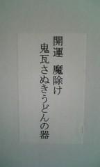 永井まどか 公式ブログ/正解者に拍手!! 画像1