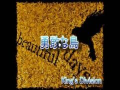 ヨースケ☆(King's Division) プライベート画像 勇敢な鳥/King's Division