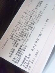 伊藤えみ 公式ブログ/みたいぶたい 画像1