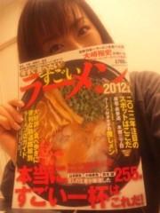 伊藤えみ 公式ブログ/すごいラーメン 画像1