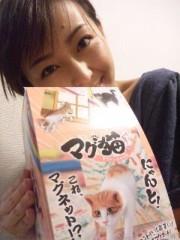 伊藤えみ 公式ブログ/大人貰い子供はしゃぎ 画像1