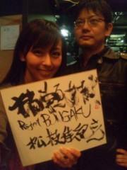伊藤えみ 公式ブログ/演出家Mさんと 画像1