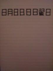 伊藤えみ 公式ブログ/8月8日日曜日 画像2