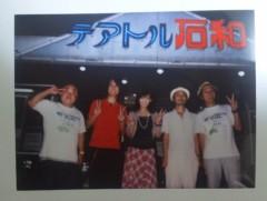 伊藤えみ 公式ブログ/テアトル石和 画像1