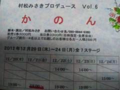 伊藤えみ 公式ブログ/かのんと桜桃 画像3