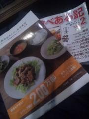 伊藤えみ 公式ブログ/読んで読まれて 画像2