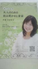 川田妙子 公式ブログ/イベント致しま〜す 画像1
