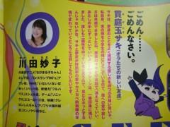 川田妙子 公式ブログ/今週金曜!映画初放送〜\(^o^)/! 画像2