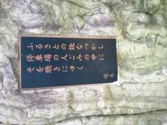 川田妙子 公式ブログ/岩手〜〓 画像3