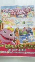 川田妙子 公式ブログ/2012-06-07 12:01:45 画像1