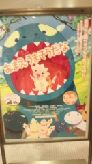 川田妙子 公式ブログ/おまえうまそうだな 画像1