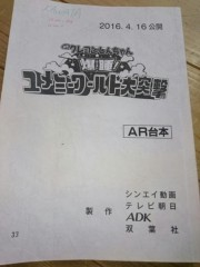川田妙子 公式ブログ/今週金曜!映画初放送〜\(^o^)/! 画像3