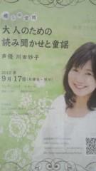 川田妙子 公式ブログ/10時に販売開始します 画像1