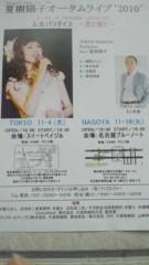 川田妙子 公式ブログ/ライブに行きま〜す 画像1