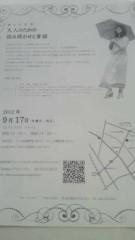 川田妙子 公式ブログ/イベント致しま〜す 画像2