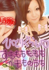 新田有加 公式ブログ/半年前… 画像1