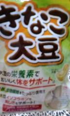 新田有加 公式ブログ/きなこ大豆 画像1